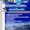 แนวข้อสอบเจ้าหน้าที่การเงิน ทอท บริษัทการท่าอากาศยานไทย AOT
