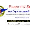 กองบัญชาการกองทัพไทย รับสมัครสอบบรรจุเข้ารับราชการ 137 อัตรา วันที่ 20 พ.ย.- 1 ธ.ค.2560