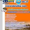 แนวข้อสอบเจ้าหน้าที่ตรวจอาวุธและวัตถุอันตราย ทอท บริษัทท่าอากาศยานไทย AOT