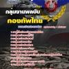 แนวข้อสอบกองบัญชาการกองทัพไทย กลุ่มงานพลขับ ใหม่ล่าสุด[พร้อมเฉลย]