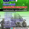 แนวข้อสอบช่างยานยนต์ กรมพลาธิการทหารบก อัพเดทใหม่ 2560