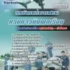 แนวข้อสอบการจัดการท่าอากาศยาน กรมการบินพลเรือน ล่าสุด