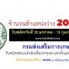 ประกาศสอบ #กรมส่งเสริมการเกษตรเปิดรับสมัครสอบบรรจุเข้ารับราชการ 200 อัตรา วันที่ 26 ม.ค.- 15 ก.พ. 2561