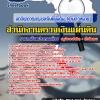 แนวข้อสอบนักวิชาการตรวจเงินแผ่นดินปฏิบัติการ (กฎหมาย) สำนักงานการตรวจเงินแผ่นดิน สตง. ล่าสุด