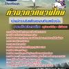 แนวข้อสอบเจ้าพนักงานขับเคลื่อนสะพานเทียบเครื่องบิน ทอท. ท่าอากาศยานไทย AOT ล่าสุด