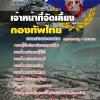 แนวข้อสอบเจ้าหน้าที่จัดเลี้ยง กองบัญชาการกองทัพไทย[พร้อมเฉลย]2561