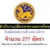 แชร์ด่วน!!สำนักงานปลัดกระทรวงมหาดไทย เปิดสอบพนักงานจ้างเหมาบริการ 277 อัตรา