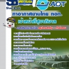 แนวข้อสอบเจ้าหน้าที่สุขาภิบาล ทอท บริษัทการท่าอากาศยานไทย AOT