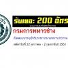 กรมการทหารช่าง เปิดสอบบรรจุเข้ารับราชการนายทหารประทวน เหล่าทหารช่าง จำนวน 200 อัตรา