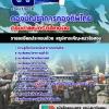 แนวข้อสอบกลุ่มงานรังสีเทคนิค กองบัญชาการกองทัพไทย ใหม่ล่าสุด[พร้อมเฉลย]