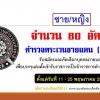 ประกาศ!!กองบัญชาการตำรวจตระเวนชายแดน (ตชด.)รับสมัครและคัดเลือกบุคคลภายนอก 80 อัตรา วันที่ 11 - 25 พฤษภาคม 2561