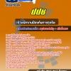 สรุปแนวข้อสอบเจ้าพนักงานป้องกันการทุจริต ปปช. ล่าสุด