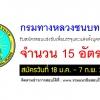 กรมทางหลวงชนบท รับสมัครสอบเข้ารับราชการ จำนวน 15 อัตรา วันที่ 18 ม.ค. - 7 ก.พ. 2561