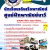 แนวข้อสอบนักเรียนเดินเรือพาณิชย์ ศูนย์ฝึกพาณิชย์นาวี [พร้อมเฉลย]