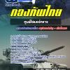 #สรุปแนวข้อสอบศูนย์ไซเบอร์ทหาร กองทัพไทย ล่าสุด