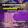 แนวข้อสอบกองบัญชาการกองทัพไทย กลุ่มงานพยาบาลศาสตร์ ใหม่ล่าสุด[พร้อมเฉลย]
