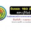 สสจ.บุรีรัมย์ เปิดสอบพนักงานกระทรวงสาธารณสุขทั่วไป 193 อัตรา วันที่ 2-9 เมษายน 2561