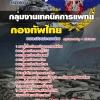 แนวข้อสอบกองบัญชาการกองทัพไทย กลุ่มงานเทคนิคการแพทย์ ใหม่ล่าสุดล่าสุด[พร้อมเฉลย]