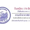 กรมท่าอากายาน เปิดสอบพนักงานราชการ จำนวน 178 อัตรา วันที่ 4- 13 ต.ค. 2560