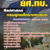 แนวข้อสอบ ยศ ทบ ศิลปศาสตร์ . กรมยุทธศึกษาทหารบก (กลุ่มที่ 4)