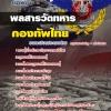 แนวข้อสอบพลสารวัตทหาร กองบัญชาการกองทัพไทย ใหม่ล่าสุด [พร้อมเฉลย]