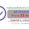 ประกาศ++สำนักงานคณะกรรมการอาหารและยา อย. เปิดสอบพนักงานราชการ 23 อัตรา วันที่ 19 - 23 มี.ค. 2561