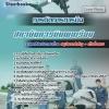 แนวข้อสอบสาขาวิชาการจัดการการบิน สถาบันการบินพลเรือน [พร้อมเฉลย]