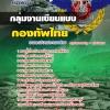 แนวข้อสอบกองบัญชาการกองทัพไทย กลุ่มงานเขียนแบบ ใหม่ล่าสุด[พร้อมเฉลย]