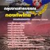 แนวข้อสอบกลุ่มงานบริการ กองบัญชาการกองทัพไทย ใหม่ล่าสุด [พร้อมเฉลย]