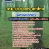 แนวข้อสอบพนักงานการเกษตร กรมการยางประเทศไทย ล่าสุด