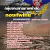 แนวข้อสอบกองบัญชาการกองทัพไทย กลุ่มงานกายภาพบำบัด ใหม่ล่าสุด[พร้อมเฉลย]