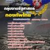 แนวข้อสอบกองบัญชาการกองทัพไทย กลุ่มงานรัฐศาสตร์ ใหม่ล่าสุด[พร้อมเฉลย]