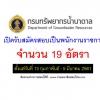 กรมทรัพยากรน้ำบาดาล เปิดสอบเป็นพนักงานราชการ 19 อัตราวันที่ 13 กุมภาพันธ์ - 5 มีนาคม 2561