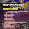 แนวข้อสอบกองบัญชาการกองทัพไทย กลุ่มงานคอมพิวเตอร์ ล่าสุด