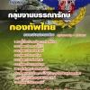 แนวข้อสอบกองบัญชาการกองทัพไทย กลุ่มงานบรรณารักษ์ ใหม่ล่าสุด[พร้อมเฉลย]