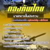 แนวข้อสอบนายททหารชั้นประทวน กองบัญชาการกองทัพไทย ล่าสุด