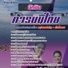 แนวข้อสอบ นักบิน การบินไทย ล่าสุด