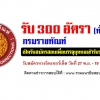 เปิดสอบ กรมราชทัณฑ์ จำนวน 300 อัตราวันที่ 27 พ.ย. - 19 ธ.ค. 2560