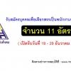สำนักงานประกันสังคม เปิดสอบพนักงานราชการทั่วไป 11 อัตราวันที่ 19 - 29 ธ.ค. 60