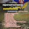 แนวข้อสอบกองบัญชาการกองทัพไทย กลุ่มงานการถ่ายภาพ ใหม่ล่าสุด[พร้อมเฉลย]