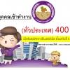 การไฟฟ้าส่วนภูมิภาค เตรียมรับสมัครบุคคลกว่า 400 อัตรา รับสมัครวันที่ 5 - 11 มีนาคม 2561
