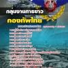 แนวข้อสอบกองทัพไทย กลุ่มงานการข่าว ใหม่ล่าสุด[พร้อมเฉลย]