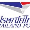 แนวข้อสอบฝ่ายกฏหมาย บริษัทไปรษณีย์ไทย จำกัด ใหม่ล่าสุด