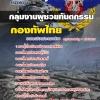 แนวข้อสอบกองบัญชาการกองทัพไทย กลุ่มงานผู้ช่วยทันตกรรม ใหม่ล่าสุด[พร้อมเฉลย]