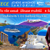 GREECE เอเธนส์ มิโคนอส ซานโตรินี   8 วัน 5 คืน