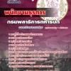 แนวข้อสอบพนักงานธุรการ กรมพลาธิการทหารบก อัพเดทใหม่ 2560