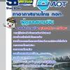 แนวข้อสอบผู้ดูแลสนามบิน ทอท บริษัทการท่าอากาศยานไทย AOT