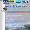 แนวข้อสอบเจ้าหน้าที่ดูแลพื้นที่นอกเขตการบิน ทอท บริษัทการท่าอากาศยานไทย AOT