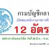 กรมบัญชีกลาง เปิดสอบพนักงานราชการทั่วไป 12 อัตรา วันที่ 26 มี.ค. – 5 เม.ย. 2561