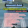 #สรุปแนวข้อสอบนักวิชาการพาณิชย์ (ด้านบัญชี) สำนักงานปลัดกระทรวงพาณิชย์ ล่าสุด